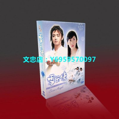 DVD影碟 經典臺劇 雪天使 TORO/王宇婕/楊謹華/顏行書 12DVD盒裝