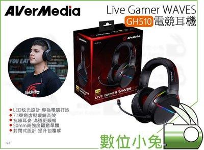 數位小兔【AVerMedia 圓剛 7.1 環繞音效 Live Gamer WAVES 電競耳機 GH510】電競 轉播