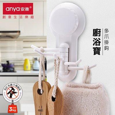 家居 Anya安雅 D813 多爪掛勾 旋轉掛勾 掛鈎 掛鉤 吸盤 真空吸盤 強力吸盤 吸壁 壁掛 收納 浴室 廚房