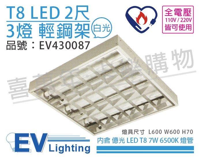 [喜萬年]含稅 EVERLIGHT億光 LED T8 21W 白光 2呎3燈 全電壓 輕鋼架 節能標章_EV430087