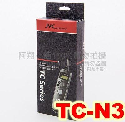 ~阿翔小舖~爵影JYC液晶定時快門線TC-N3 適Nikon D90/D5000/D7000/D5100/D3100/D3200 原廠MC-36參考/非永諾