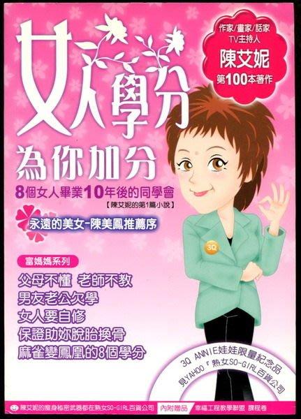 【語宸書店G413/投資學】《女人學分為你加分-8個女人畢業10年後的同學會》ISBN:9868157048