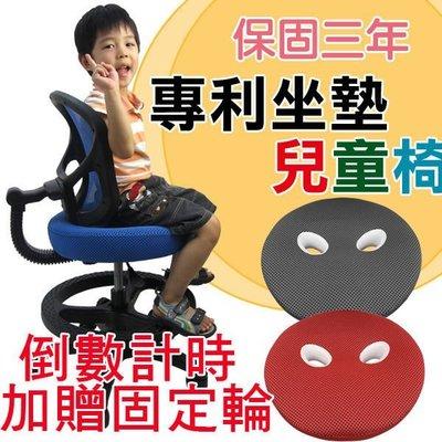 現代 加贈固定輪   292專利坐墊兒童椅 成長學習椅 電腦椅 課桌椅 餐椅 兒童椅   學童必備