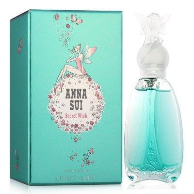 Anna sui 安娜蘇   許願精靈 迷你小香水 4ml  ✪棉花糖美妝香水✪