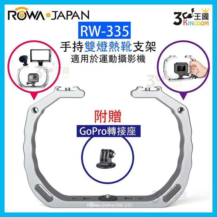 【3C王國】ROWA 樂華 RW-335 手持雙燈熱靴支架 適用於運動攝影機 GoPro 贈轉接座 公司貨