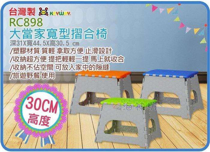 =海神坊=台灣製 KEYWAY RC898 大當家寬型摺合椅 折疊椅 耐100kg 高30.5cm 6入1550元免運