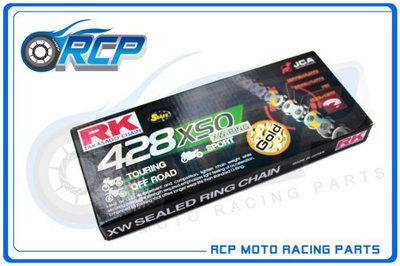 RK GB 428 XSO 132 L 黃金油封 鏈條 RX 型油封鏈條 MSX125 MSX 125