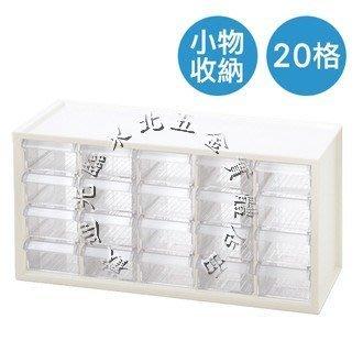 附發票 [東北五金]  A9-520 20格零件盒 白 / 黑 提升辦公效率/零件箱/資料櫃