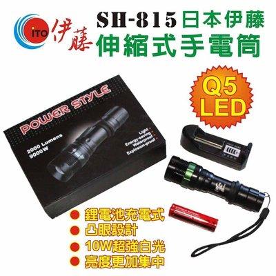 .附發票*東北五金*日本伊藤 Q5 LED手電筒 伸縮式 鋰電池充電式 凸眼設計 10W超強白光 可照明300公尺!