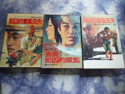 【彩虹小館】D8小說~失去監獄的囚犯(1.2.3)~司馬中原 著