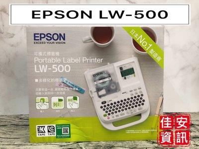 高雄-佳安資訊(含稅)特價 EPSON LW-500/LW500 可攜式標籤機 另售LW-K420