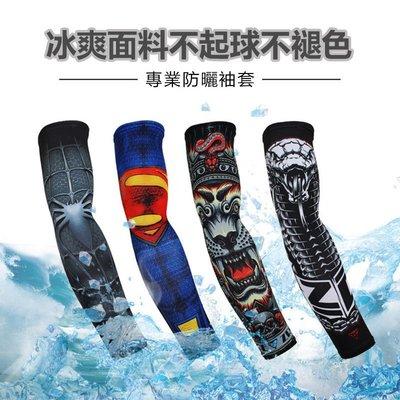 韓國冰爽夏季防曬袖套開車戶外騎行釣魚護臂袖套!買一送二!3雙NT$966! 可選款式!