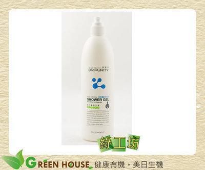 [綠工坊]  普樂淨海洋礦物沐浴乳 完全純天然可深層洗淨污垢角質 97%之高生物分解