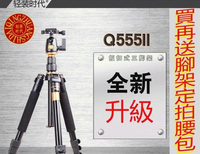 現貨 輕裝時代【送背包/腰包】三腳架 獨腳架 手機直播 攝影 攝影棚 雲台 戶外登山網拍佳能尼康可參考Q555II