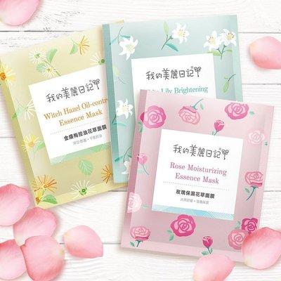 我的美麗日記~(單片) 玫瑰保濕/金縷梅控油/百合淨白 花萃系列 面膜 (3款可選)【天使愛美麗】