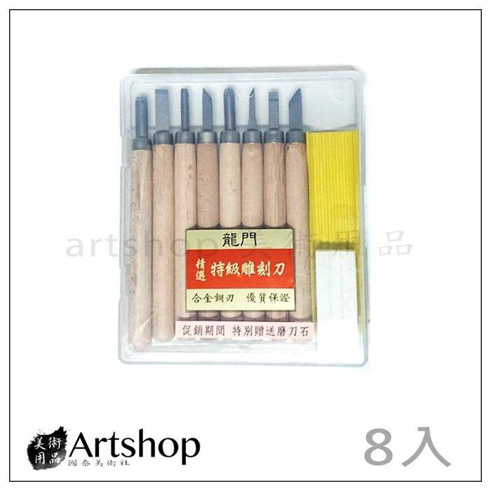 【Artshop美術用品】龍門 精選特級雕刻刀 8入 (櫸木)