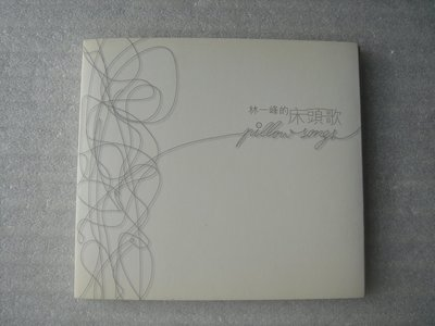 (男) 林一峰的床頭歌 (派台碟) CD 93%NEW 突然獨身,雪糕車,1和2,鞦韆,19,我和泡麵,青草地溪水旁,我的日記,追憶