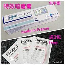 epiduo gel 0.1%/2.5%  特效暗瘡膏/15g