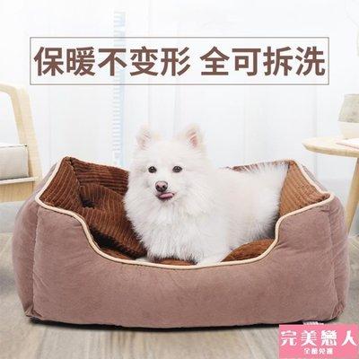 免運9折 狗窩冬天保暖泰迪狗狗床大中小型犬寵物窩用品可拆洗冬季墊子【完美戀人】