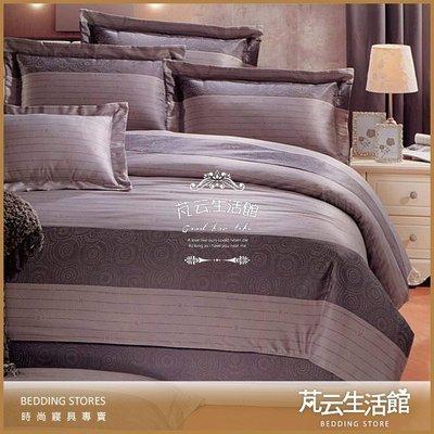 【芃云生活館】專櫃商品【上野暮色】絲光棉+精梳棉加大雙人床罩五件組