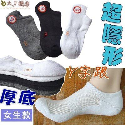 L-12-1 Y跟氣墊隱形船襪【大J襪庫】1組6雙-男女襪-腳厚毛巾襪彈性運動襪踝襪短襪-純棉質-黑白灰-吸汗透氣台灣