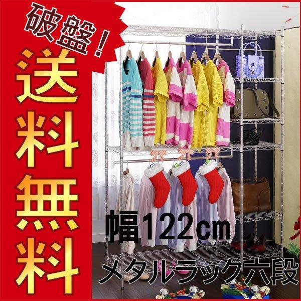 [客尊屋-現貨]☆免運費☆/防鏽防刮鍍膜/小資型46x122x180h六層雙衣桿衣櫥(含布套)/衣架/衣櫥架F10016