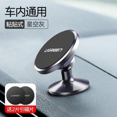 手機車載支架汽車吸盤式磁鐵力車上支撐磁吸車內導航支架車用 星空灰-簡潔款粘儀錶臺