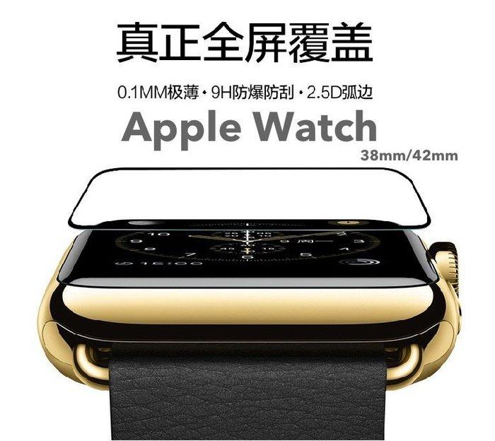 9H 鋼化玻璃 95% 滿版 玻璃貼 Apple Watch 2 3 38mm 42mm R 倒角超薄   疏油疏水