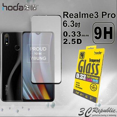免運 HODA realme3 Pro 6.3吋 0.33mm 2.5D 滿版 疏油疏水 9H 鋼化 玻璃貼 保護貼