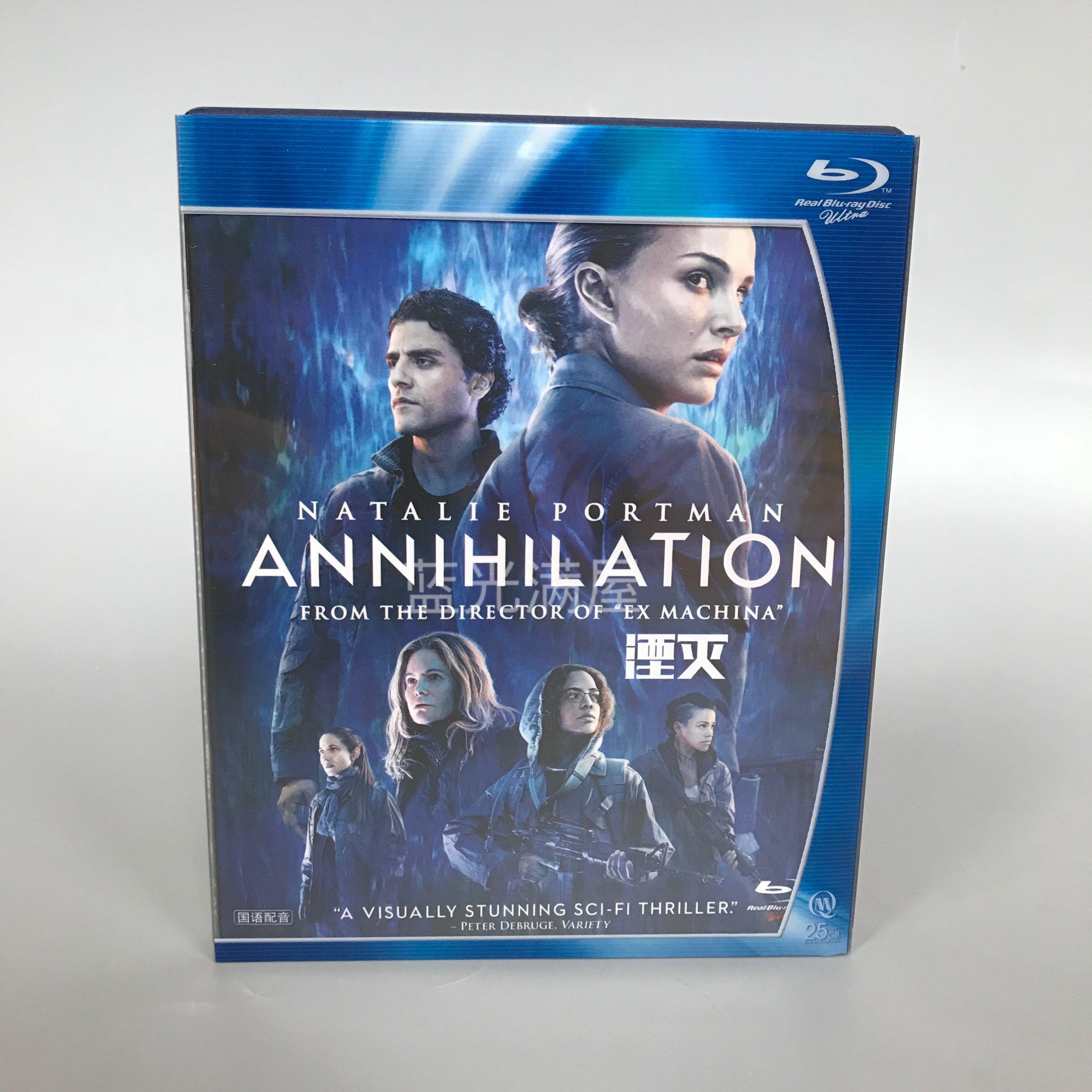 湮滅 Annihilation 藍光BD高清電影碟片