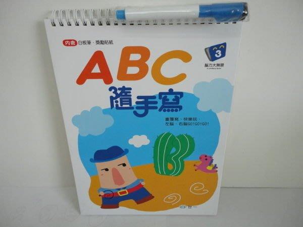 比價網~~世一【B6193 腦力大無限3--ABC隨手寫(N次寫)】內含白板筆、獎勵貼紙
