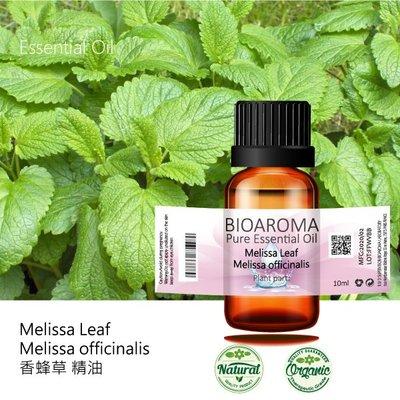 【芳香療網】Melissa Leaf - Melissa officinalis 香蜂草精油 100ml