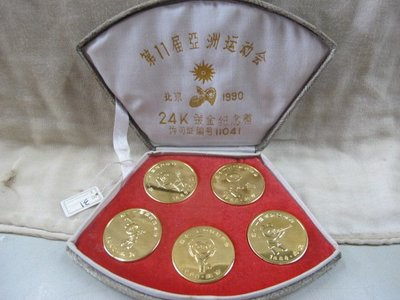 二手舖 NO.31 北京 第11屆亞洲運動會 1990 熊貓 24K鍍金紀念幣