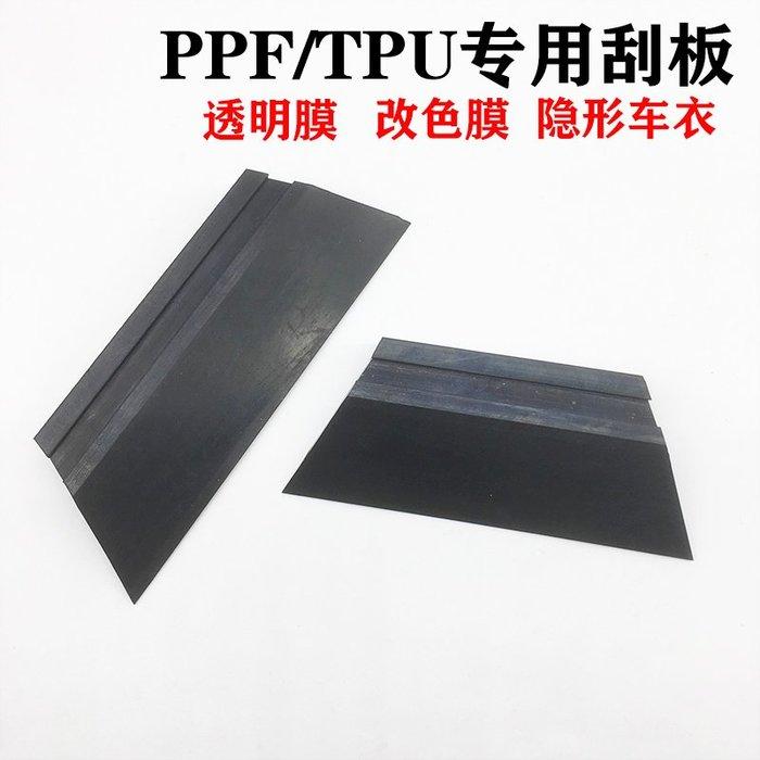 聚吉小屋 #汽車貼膜工具刮板TPU透明膜專用軟牛筋刮板套裝隱形車衣貼膜工具