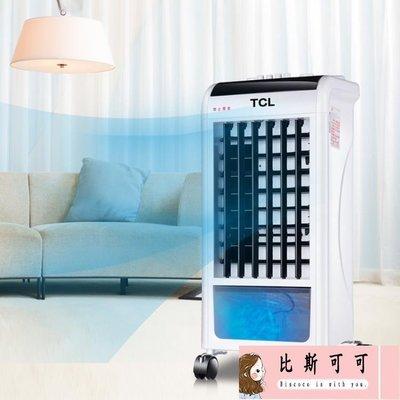 無葉風扇冷風機 空調扇冷暖兩用冷氣扇家用冷風機制冷機移動小型空調水空調器 MKS【比斯可可】