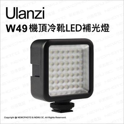 【薪創新生北科】Ulanzi W49 機頂冷靴 LED補光燈 可串接 迷你攝影燈 直播 自拍 補光燈