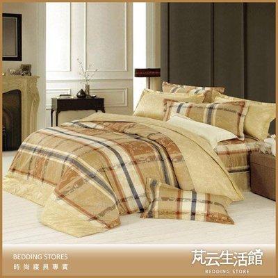 床包兩用被四件組《經典和風》美國棉標準雙人床包兩用被四件組【芃云生活館】