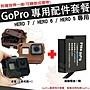 【小咖龍】 GoPro HERO 7 6 5 配件套餐 專用...