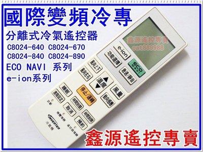 國際冷氣遙控器 C8024-840變頻專用 e-ion ECO NAVI系列適用C8024-890 C8024-710