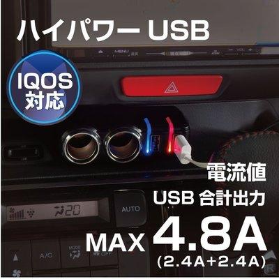 SEIKO 雙向2USB自判車充4.8A附燈 - EM-146