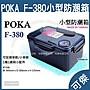 POKA 小型 防潮箱 F-380 防潮盒 附溼度計 免插電.口罩 相機.鏡頭 .珠寶. 24H快速出貨 2個以上改宅配