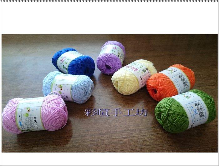 編織毛線EX005 新生代(素線)手鉤紗~飾品、毛線娃娃、杯墊、桌墊、包包~手工藝材料、編織工具、進口毛線☆彩暄手工坊☆