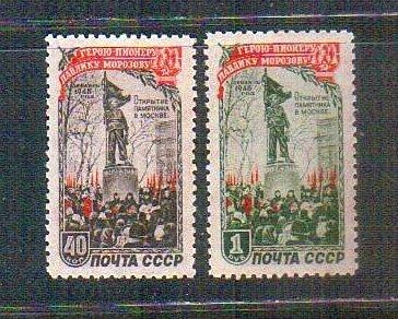 錢幣收藏愛好者蘇聯 1950年少先隊英雄莫羅佐夫紀念碑新2全, 原膠不貼,#1423.