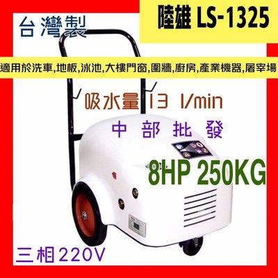 『中部批發』免運可議價 陸雄LS-1325壓力250Kg 8HP動力噴霧機 高壓清洗機 高壓洗車機  清洗重機械 洗地機
