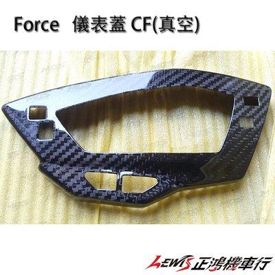 正鴻機車行 FORCE 儀表蓋 CF 真空 MOS 小踢媽 碼表上蓋 儀表上蓋 CARBON 貼片式 碳纖維 山葉