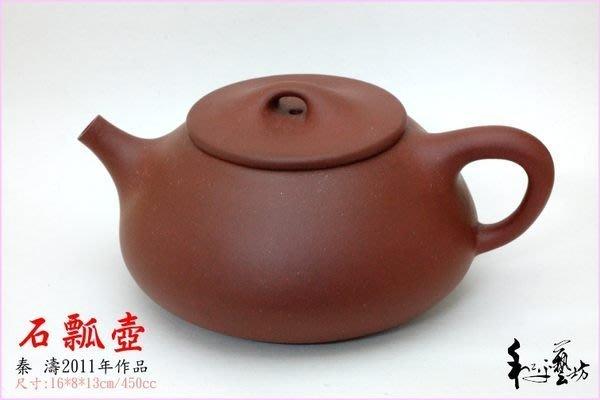 石瓢壺-紫砂新秀秦濤全手工作品(師承周忠軍)