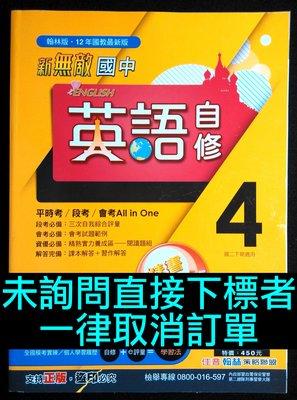 6折出售 新無敵國中英語自修4 翰林版出版 國二下2下八下8下 國中英文自修參考書 會考複習復習