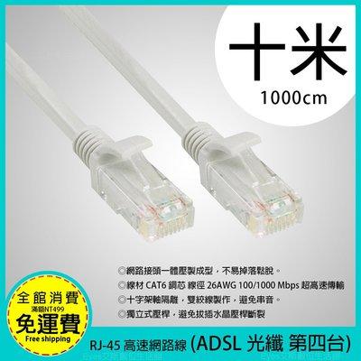 10米【RJ-45】CAT.6 高速網路線 支援ADSL/網路光纖/MOD 網路數據線 一體成型不易斷裂