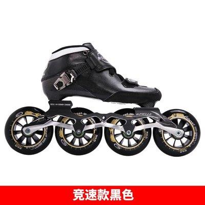 【速滑鞋】專業成人高端碳纖維單排輪四輪...