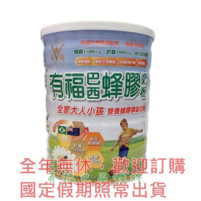【有福蜂膠】有福巴西蜂膠奶粉 3罐$2400元 超取免運/全年無休